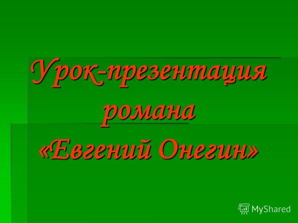 Урок-презентация романа «Евгений Онегин»