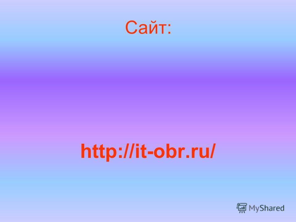 Сайт: http://it-obr.ru/