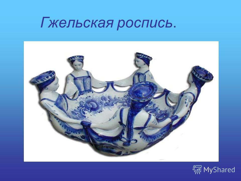 Гжельская роспись.