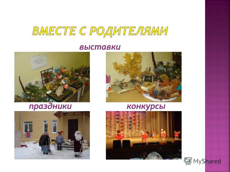 выставки праздники конкурсы