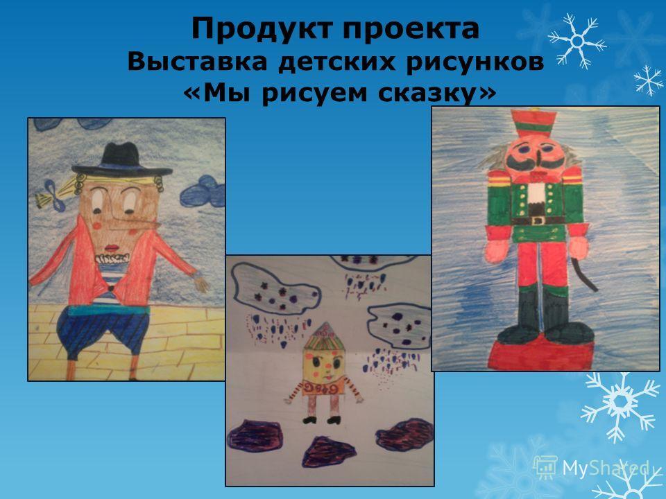 Продукт проекта Выставка детских рисунков «Мы рисуем сказку»