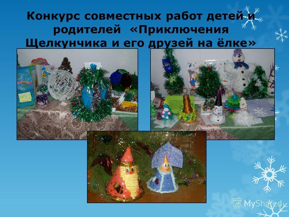 Конкурс совместных работ детей и родителей «Приключения Щелкунчика и его друзей на ёлке»