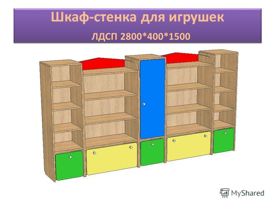 Шкаф-стенка для игрушек ЛДСП 2800*400*1500