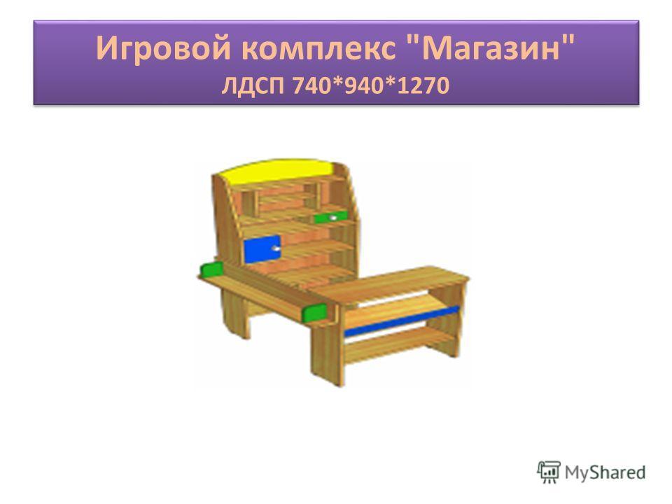 Игровой комплекс Магазин ЛДСП 740*940*1270