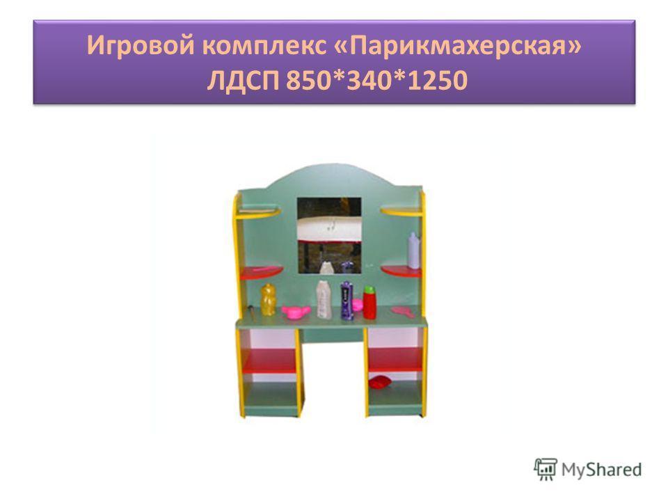 Игровой комплекс «Парикмахерская» ЛДСП 850*340*1250
