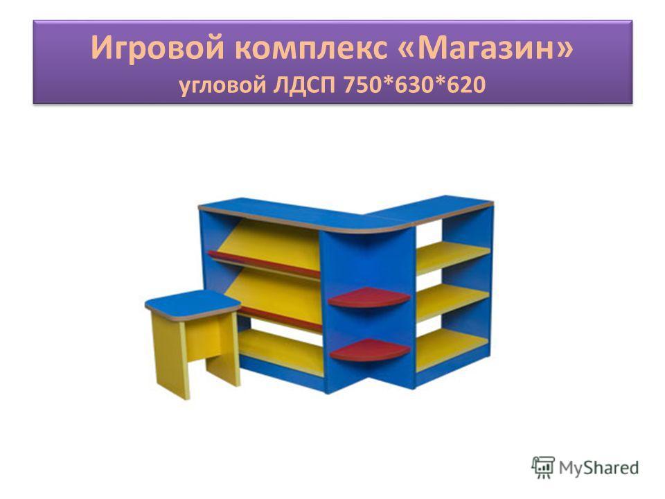 Игровой комплекс «Магазин» угловой ЛДСП 750*630*620