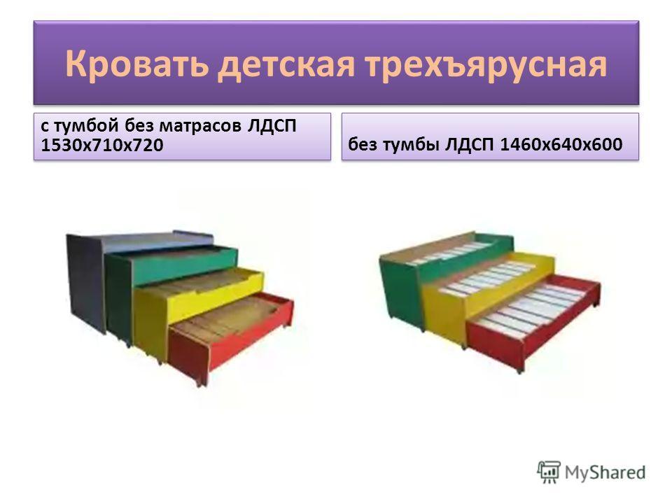 Кровать детская трехъярусная с тумбой без матрасов ЛДСП 1530х710х720 без тумбы ЛДСП 1460х640х600