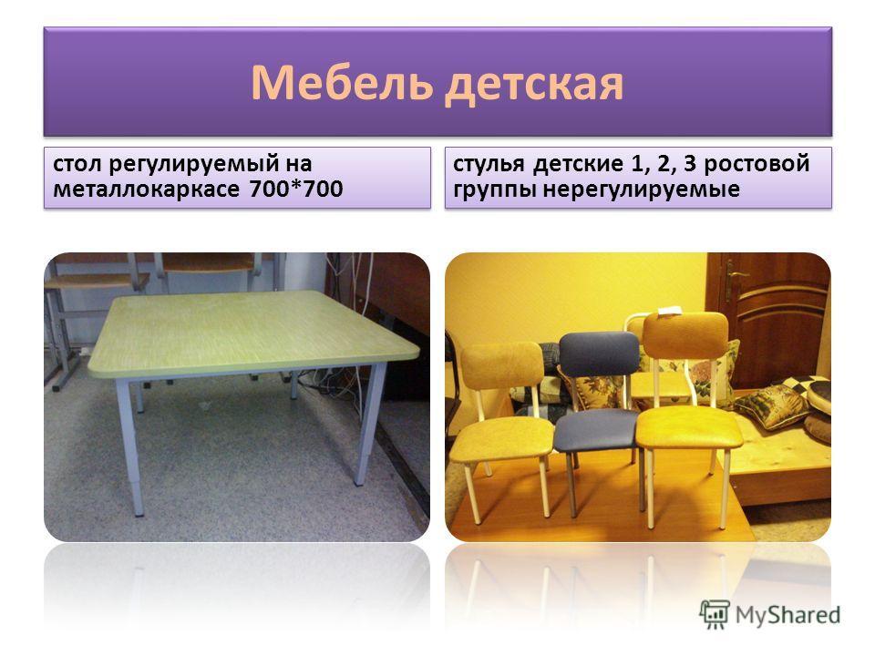 Мебель детская стол регулируемый на металлокаркасе 700*700 стулья детские 1, 2, 3 ростовой группы нерегулируемые