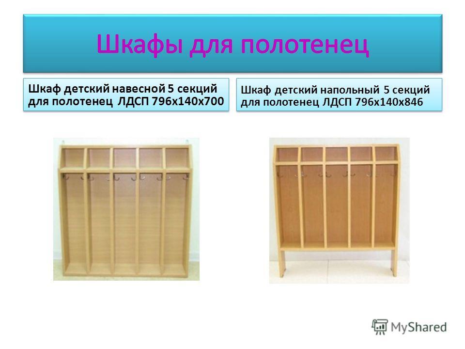 Шкаф детский навесной 5 секций для полотенец ЛДСП 796х140х700 Шкаф детский напольный 5 секций для полотенец ЛДСП 796х140х846