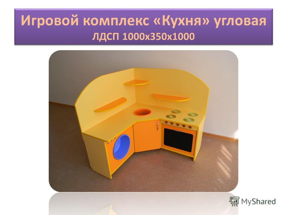 Игровой комплекс «Кухня» угловая ЛДСП 1000х350х1000