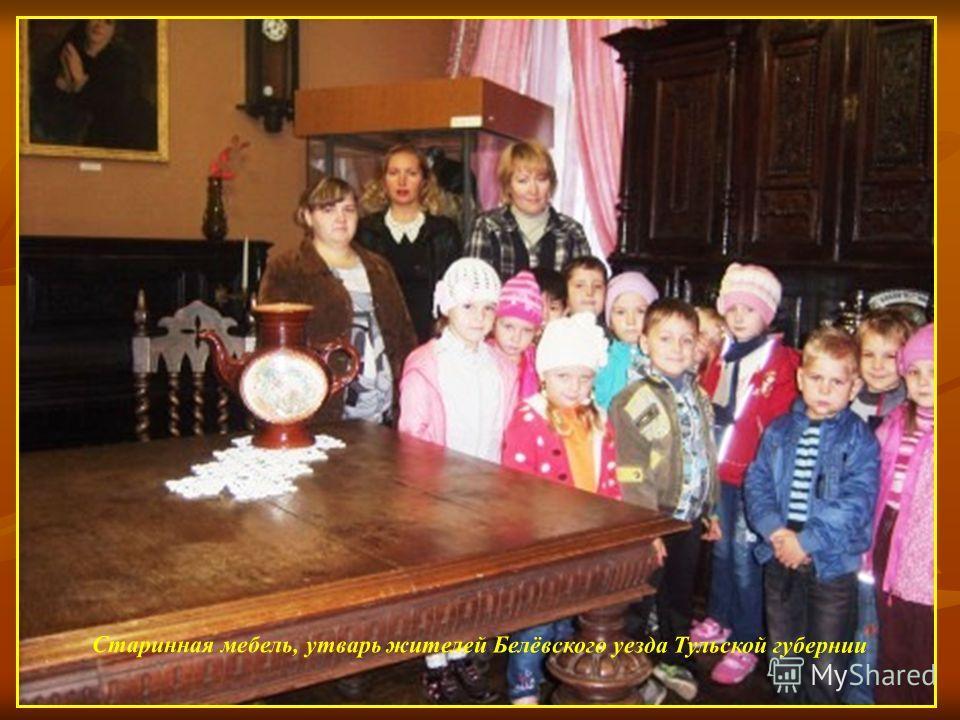 Старинная мебель, утварь жителей Белёвского уезда Тульской губернии