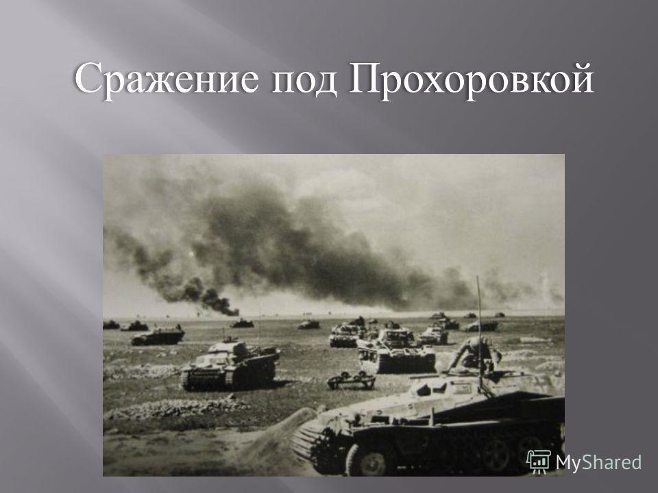 Сражение под Прохоровкой