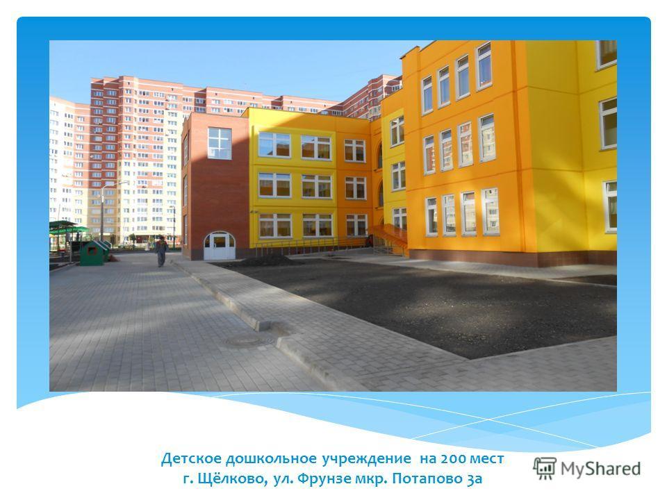 Детское дошкольное учреждение на 200 мест г. Щёлково, ул. Фрунзе мкр. Потапово 3а