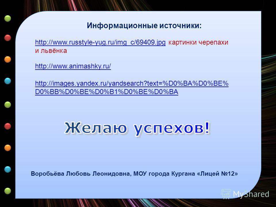 http://www.russtyle-yug.ru/img_c/69409.jpghttp://www.russtyle-yug.ru/img_c/69409.jpg картинки черепахи и львёнка http://www.animashky.ru/ http://images.yandex.ru/yandsearch?text=%D0%BA%D0%BE% D0%BB%D0%BE%D0%B1%D0%BE%D0%BA Воробьёва Любовь Леонидовна,