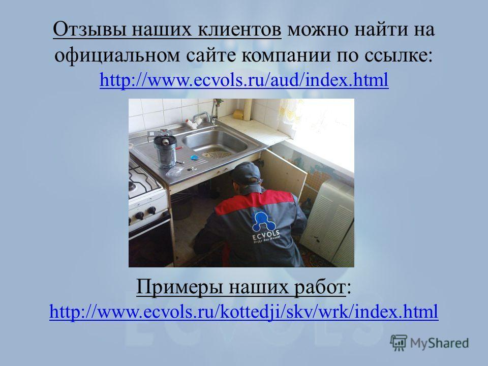 Отзывы наших клиентов можно найти на официальном сайте компании по ссылке: http://www.ecvols.ru/aud/index.html Примеры наших работ: http://www.ecvols.ru/kottedji/skv/wrk/index.html http://www.ecvols.ru/aud/index.html http://www.ecvols.ru/kottedji/skv