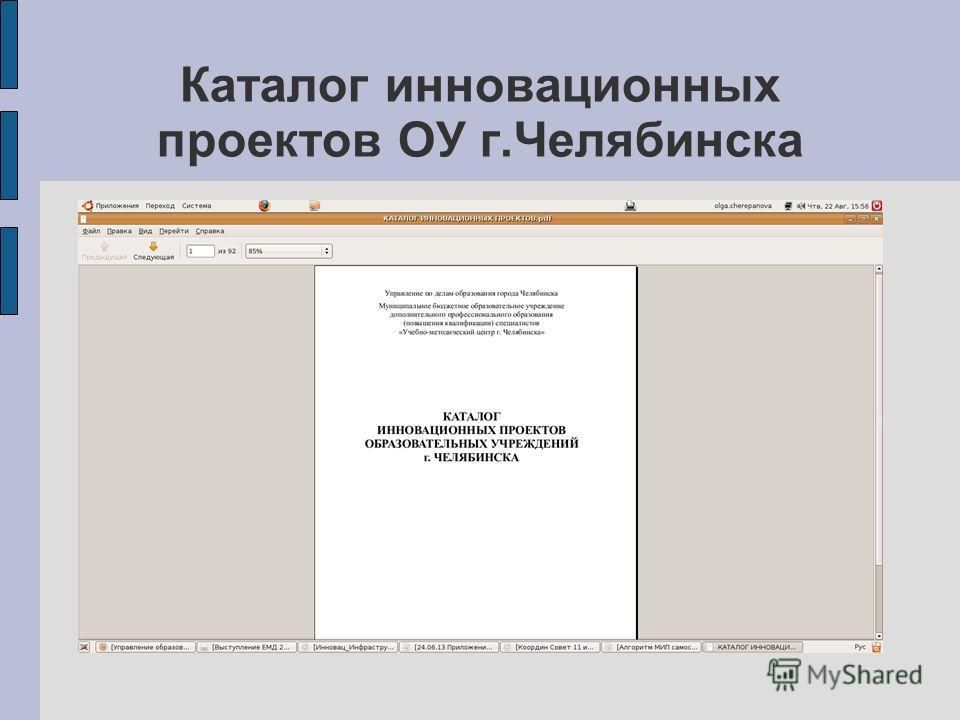 Каталог инновационных проектов ОУ г.Челябинска