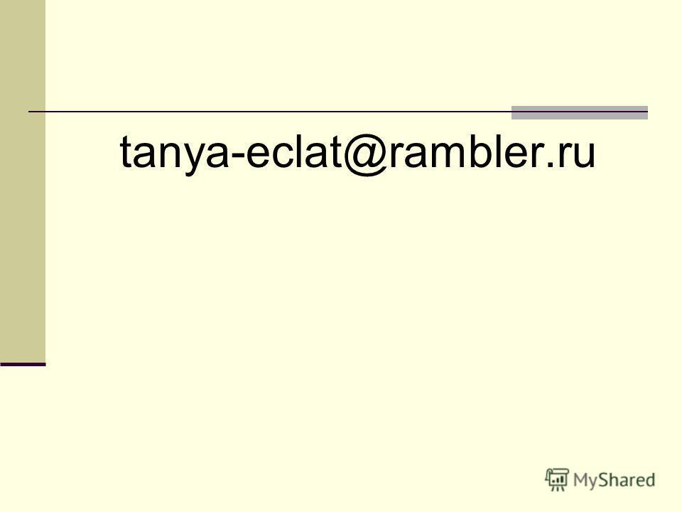 tanya-eclat@rambler.ru