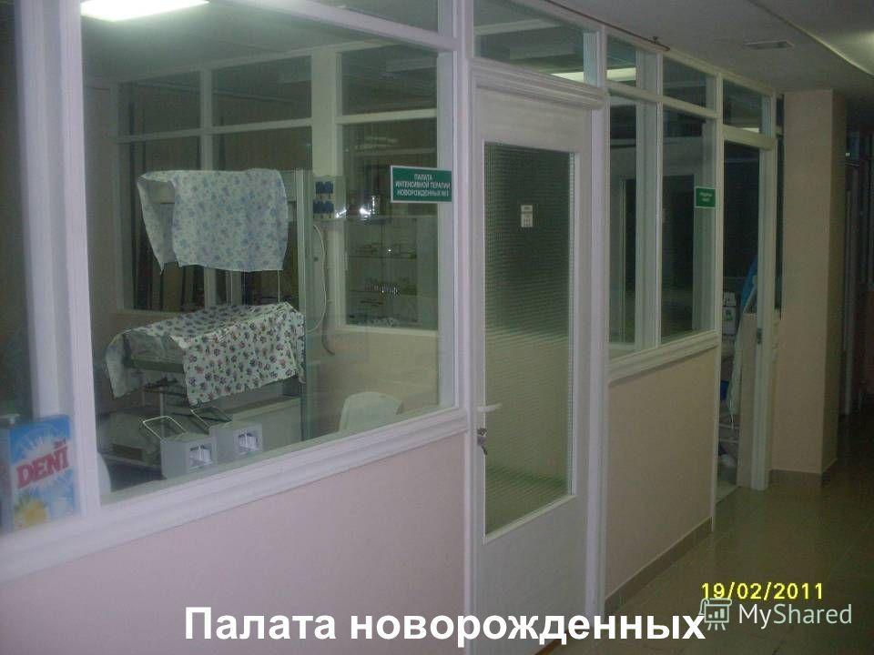 Палата новорожденных