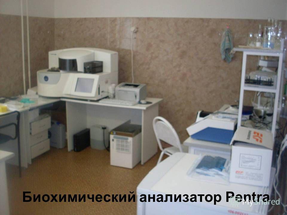 Биохимический анализатор Pentra