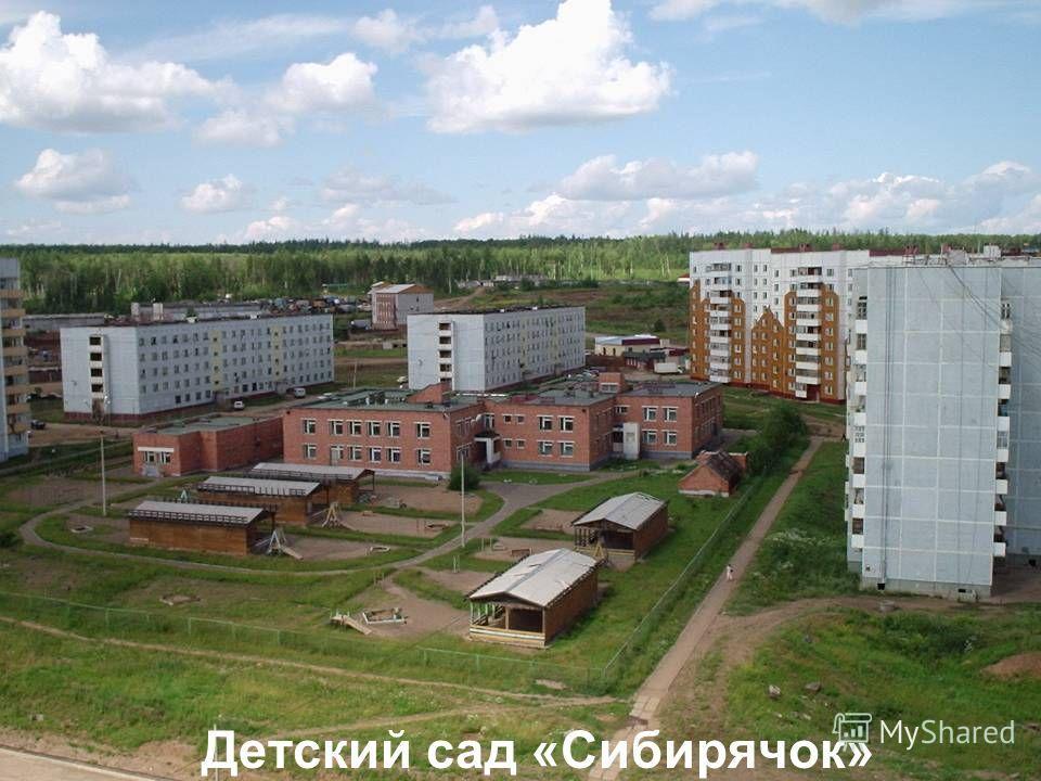 Детский сад «Сибирячок»
