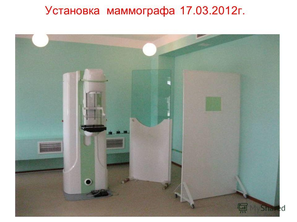 Установка маммографа 17.03.2012г.