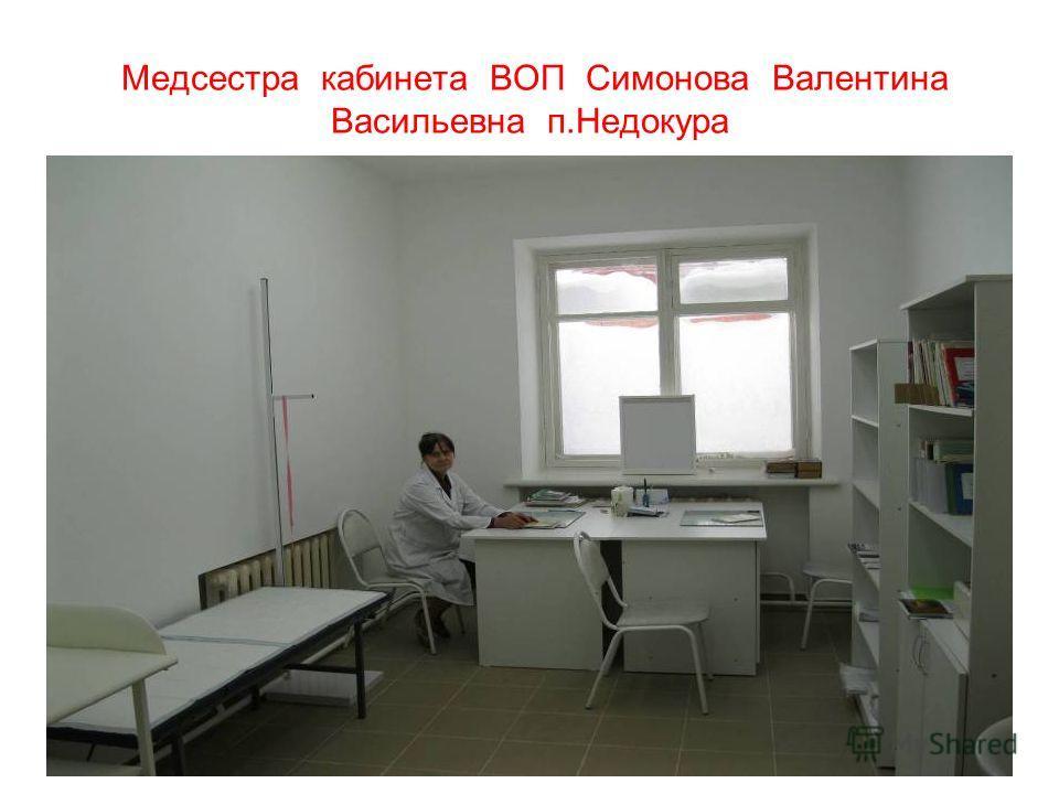 Медсестра кабинета ВОП Симонова Валентина Васильевна п.Недокура