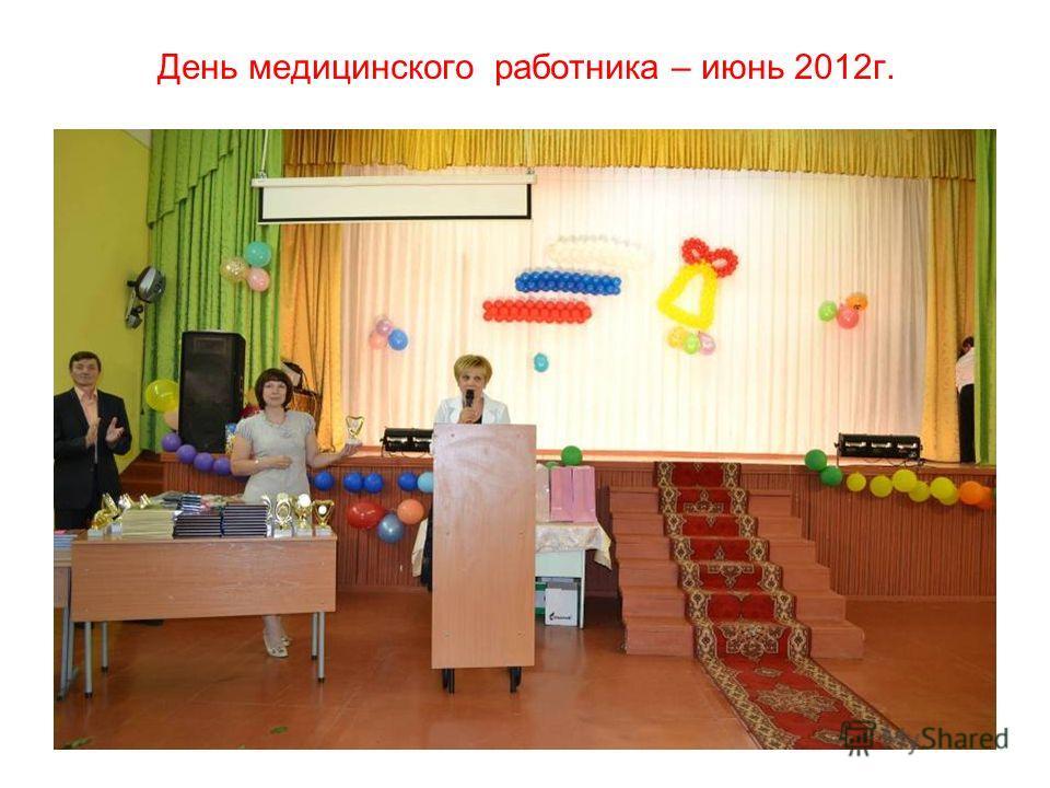 День медицинского работника – июнь 2012г.