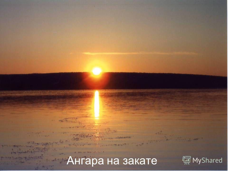 Ангара на закате