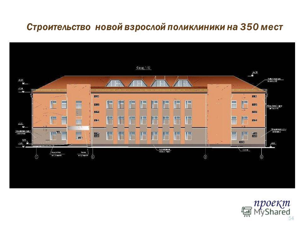 54 Cтроительство новой взрослой поликлиники на 350 мест проект