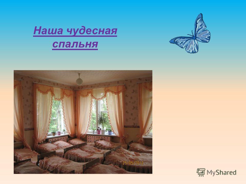 Наша чудесная спальня
