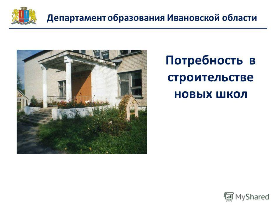 Потребность в строительстве новых школ Департамент образования Ивановской области
