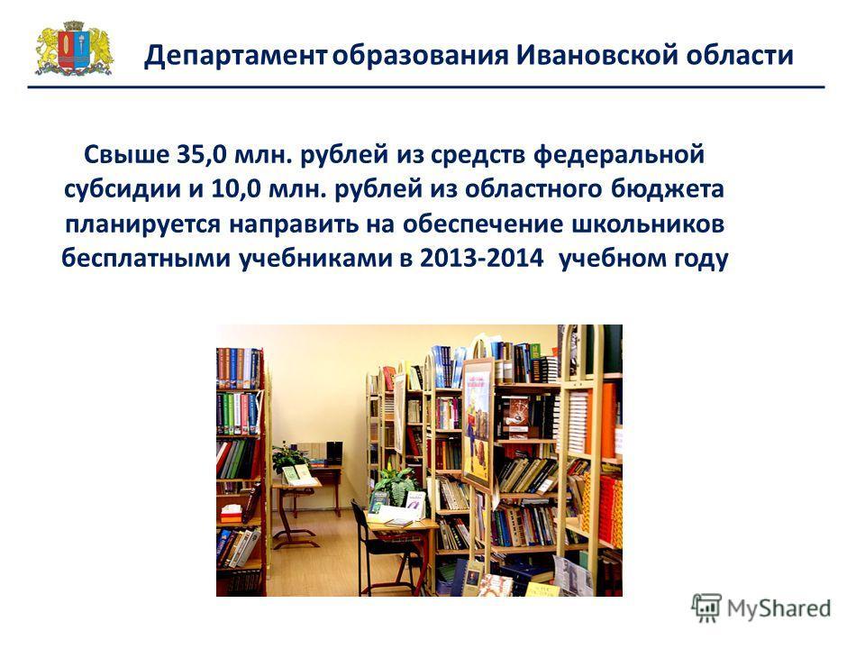 Свыше 35,0 млн. рублей из средств федеральной субсидии и 10,0 млн. рублей из областного бюджета планируется направить на обеспечение школьников бесплатными учебниками в 2013-2014 учебном году