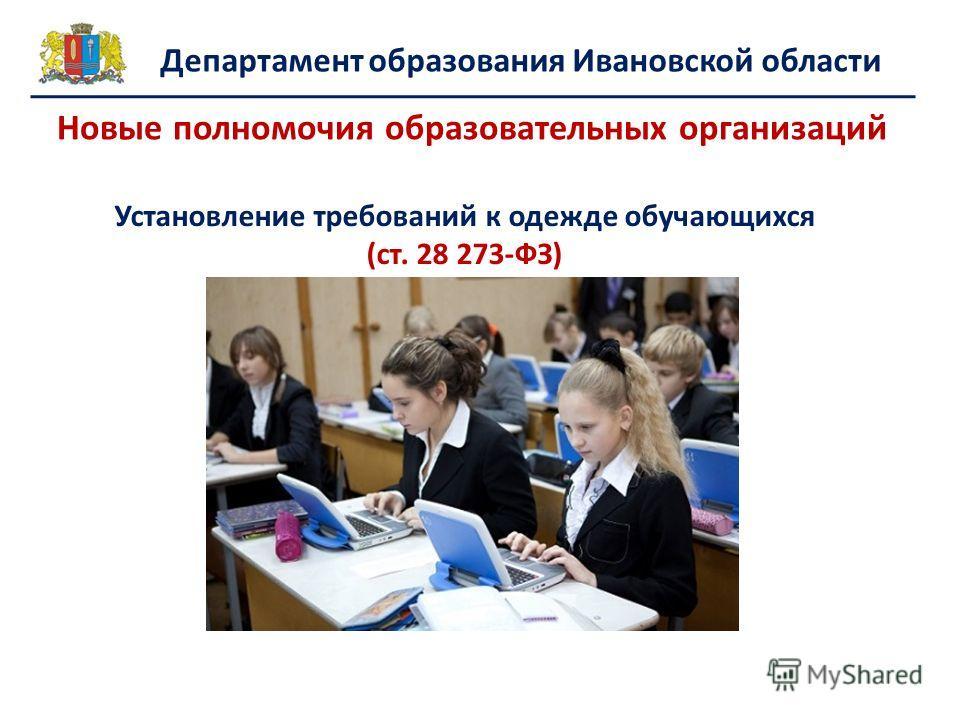 Департамент образования Ивановской области Новые полномочия образовательных организаций Установление требований к одежде обучающихся (ст. 28 273-ФЗ)