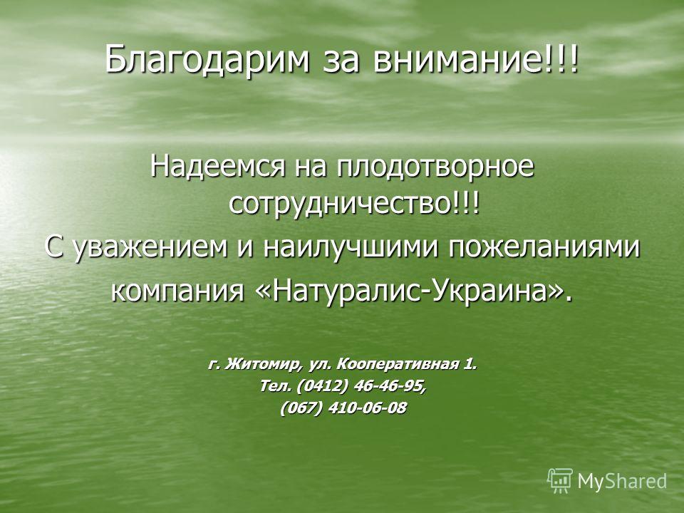 Благодарим за внимание!!! Надеемся на плодотворное сотрудничество!!! С уважением и наилучшими пожеланиями компания «Натуралис-Украина». г. Житомир, ул. Кооперативная 1. Тел. (0412) 46-46-95, (067) 410-06-08