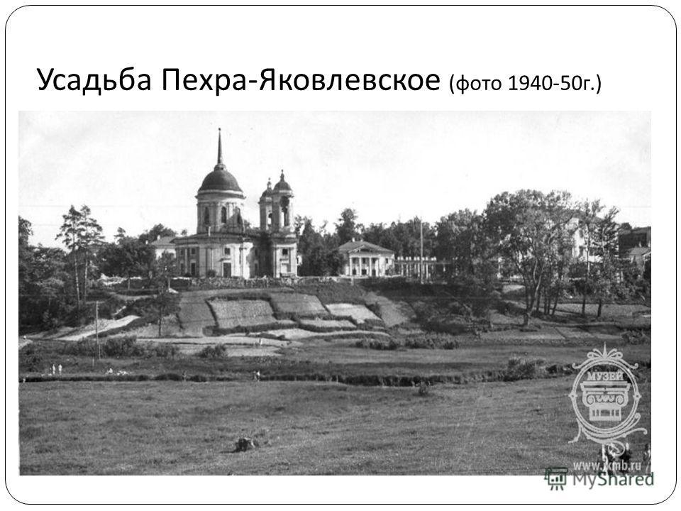 Усадьба Пехра - Яковлевское ( фото 1940-50 г.)