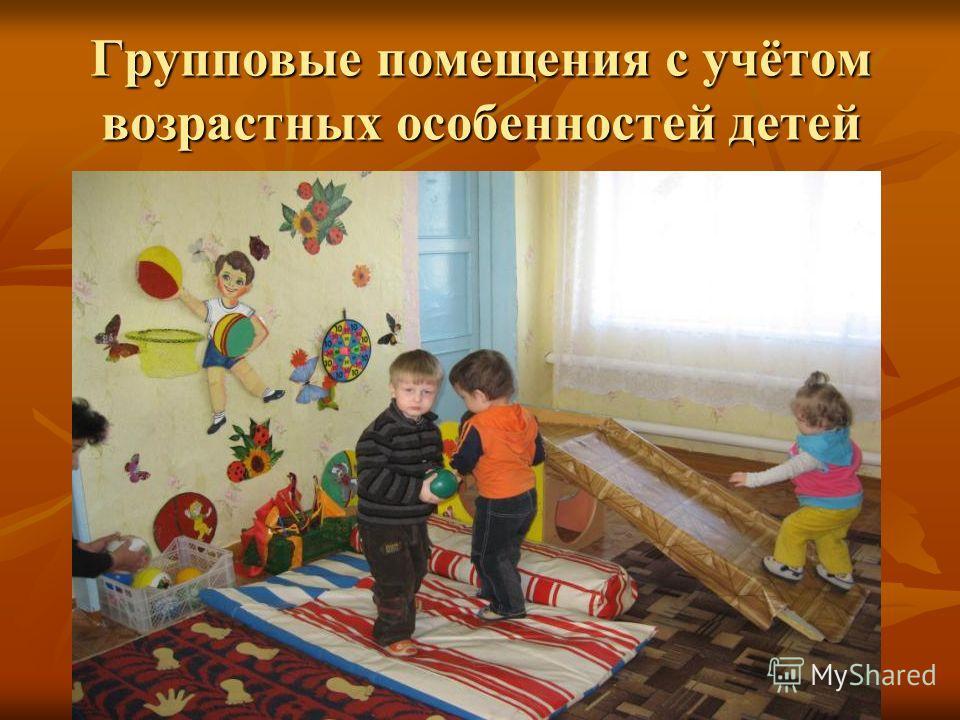 Групповые помещения с учётом возрастных особенностей детей