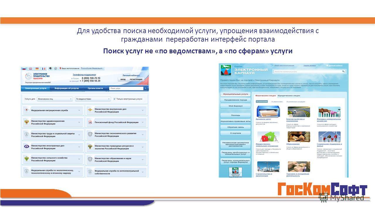 Для удобства поиска необходимой услуги, упрощения взаимодействия с гражданами переработан интерфейс портала Поиск услуг не «по ведомствам», а «по сферам» услуги