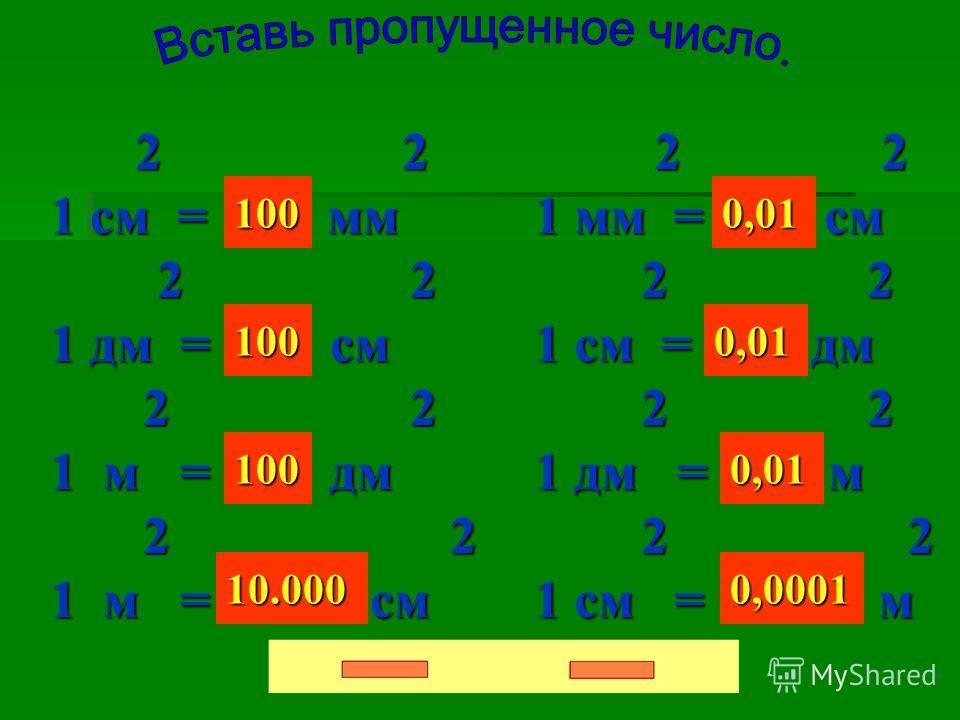 2 2 1 см = … мм 2 2 1 дм = … см 2 2 1 м = … дм 2 2 1 м = … см 2 2 1 см = … мм 2 2 1 дм = … см 2 2 1 м = … дм 2 2 1 м = … см 2 2 1 мм = … см 2 2 1 см = … дм 2 2 1 дм = … м 2 2 1 см = … м 2 2 1 мм = … см 2 2 1 см = … дм 2 2 1 дм = … м 2 2 1 см = … м 10