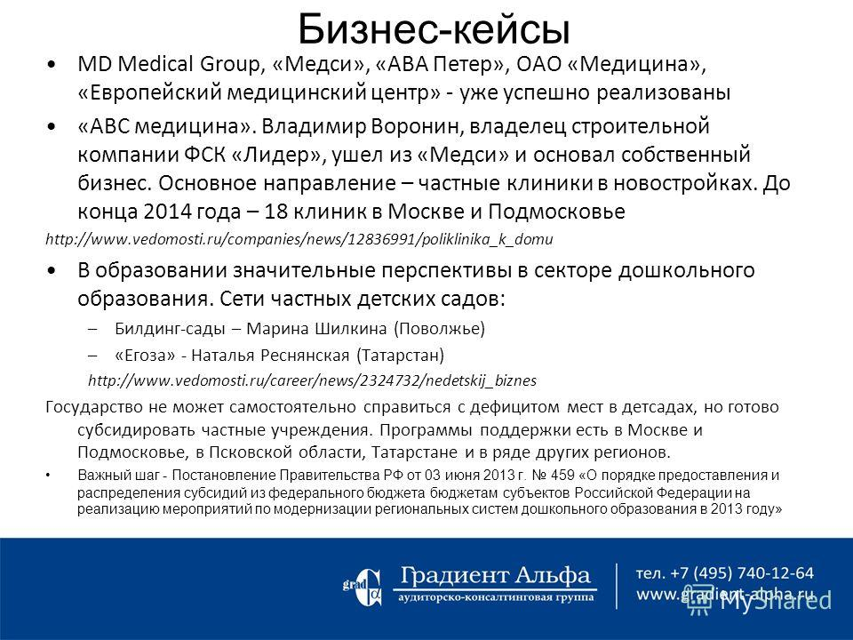 Бизнес-кейсы MD Medical Group, «Медси», «АВА Петер», ОАО «Медицина», «Европейский медицинский центр» - уже успешно реализованы «ABC медицина». Владимир Воронин, владелец строительной компании ФСК «Лидер», ушел из «Медси» и основал собственный бизнес.