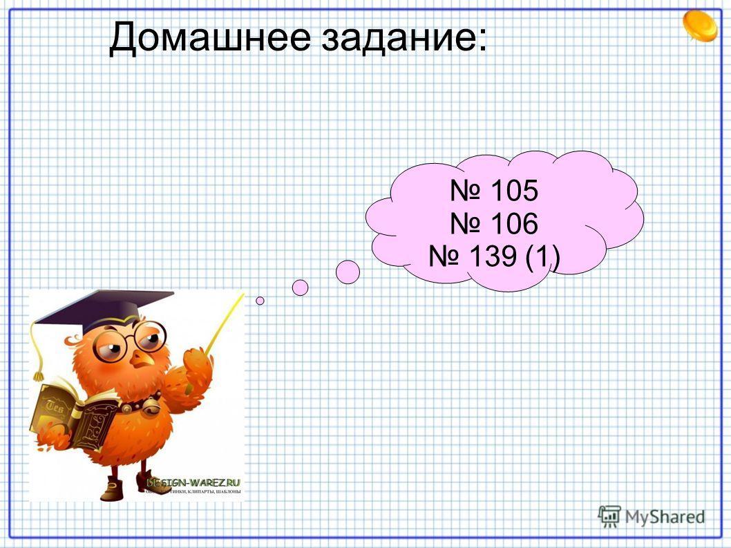 Домашнее задание: 105 106 139 (1)