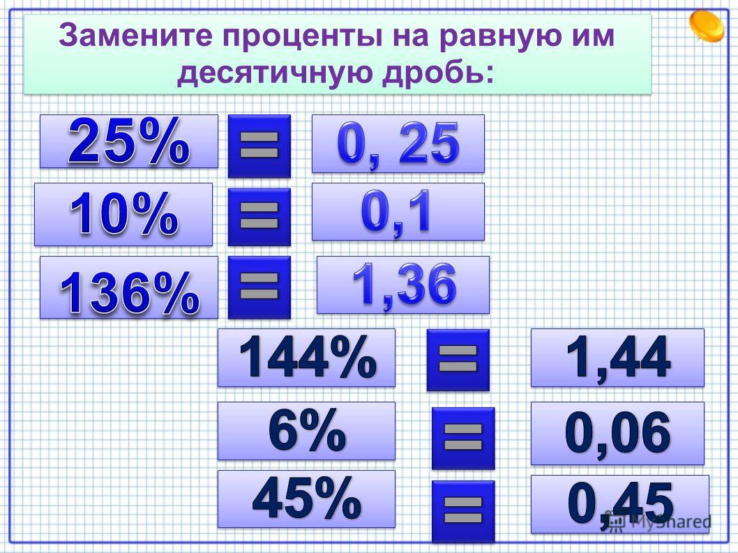 Замените проценты на равную им десятичную дробь: