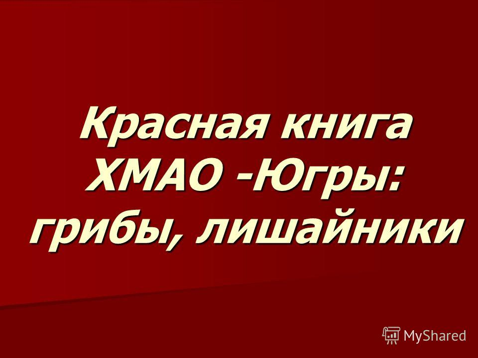 Красная книга хмао скачать бесплатно