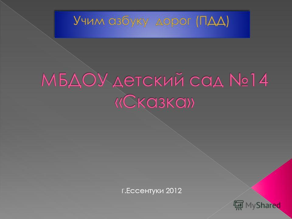Г.Ессентуки 2012