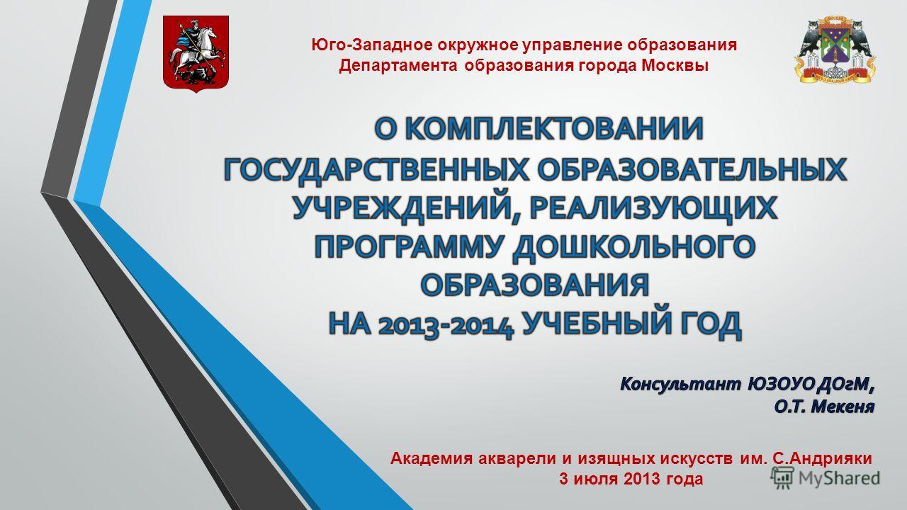 Юго-Западное окружное управление образования Департамента образования города Москвы Академия акварели и изящных искусств им. С.Андрияки 3 июля 2013 года