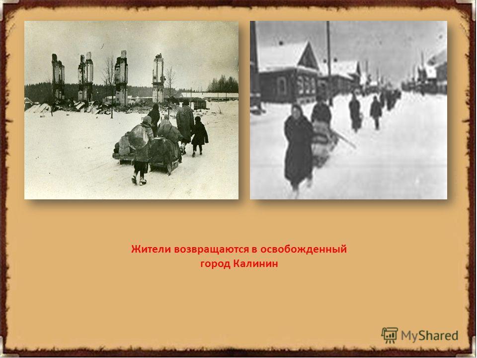 Жители возвращаются в освобожденный город Калинин