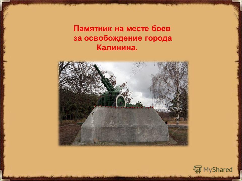 Памятник на месте боев за освобождение города Калинина.