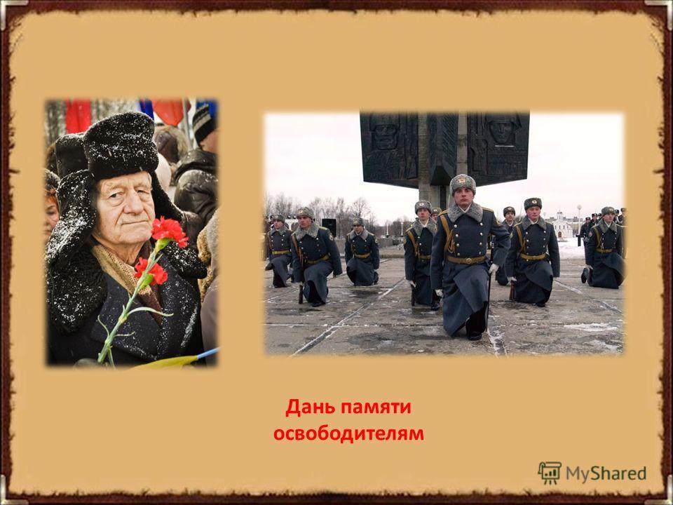 Дань памяти освободителям
