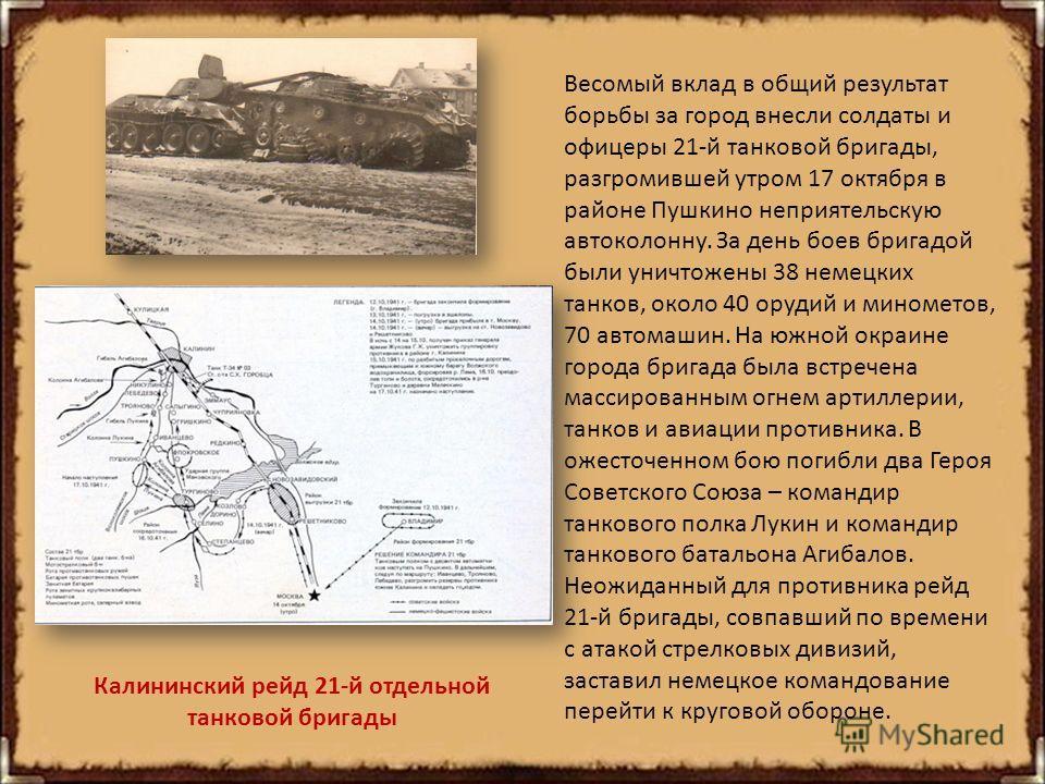 Весомый вклад в общий результат борьбы за город внесли солдаты и офицеры 21-й танковой бригады, разгромившей утром 17 октября в районе Пушкино неприятельскую автоколонну. За день боев бригадой были уничтожены 38 немецких танков, около 40 орудий и мин