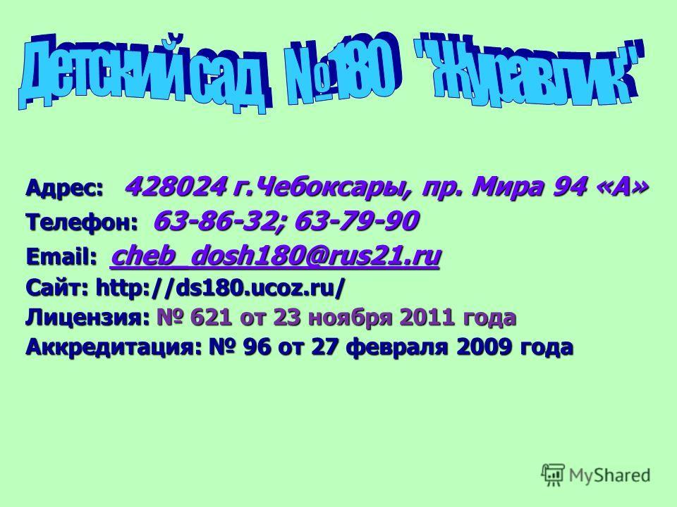 Адрес: 428024 г.Чебоксары, пр. Мира 94 «А» Телефон: 63-86-32; 63-79-90 Email: сheb_dosh180@rus21.ru Сайт: http://ds180.ucoz.ru/ Лицензия: 621 от 23 ноября 2011 года Аккредитация: 96 от 27 февраля 2009 года