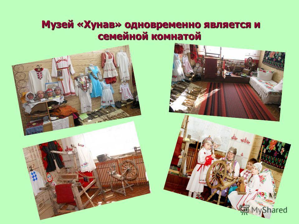 Музей «Хунав» одновременно является и семейной комнатой Музей «Хунав» одновременно является и семейной комнатой